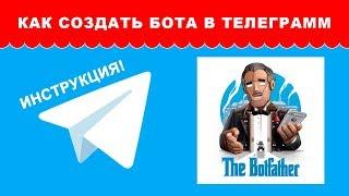 Как создать своего бота в Telegram с помощью BotFather инструкция