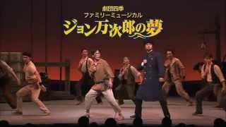 劇団四季:『ジョン万次郎の夢』プロモーションVTR