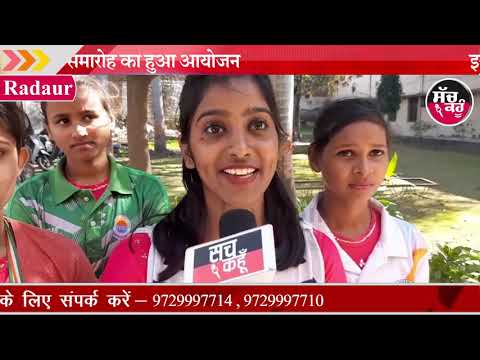 Radaur || हिन्दू गर्ल्ज कॉलेज में 37वें खेल समारोह का हुआ आयोजन