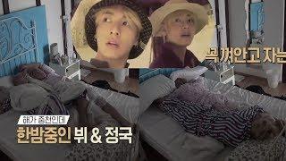 Taekook Cuddling, Staff Cutting More Scenes (Taekook Kookv Analysis)