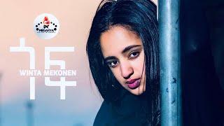 MEGARYA - Winta Mekonen - New Eritrean Tigrigna music 2021 (Gof) Bei ዊንታ ሞኮነን (ጎፍ)