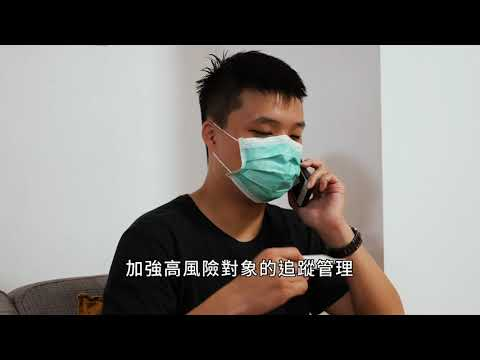防疫大作戰-臺灣防疫超前部署