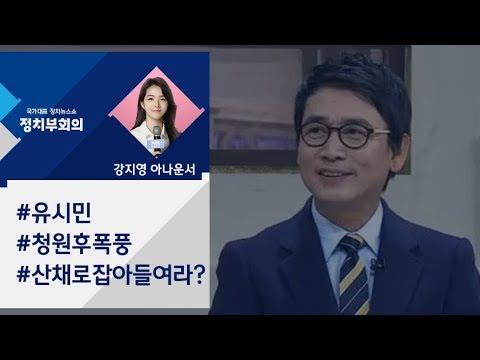 [강지영 Talk쏘는 정치] '유시민 산 채로 잡아들여라' 청원 후폭풍