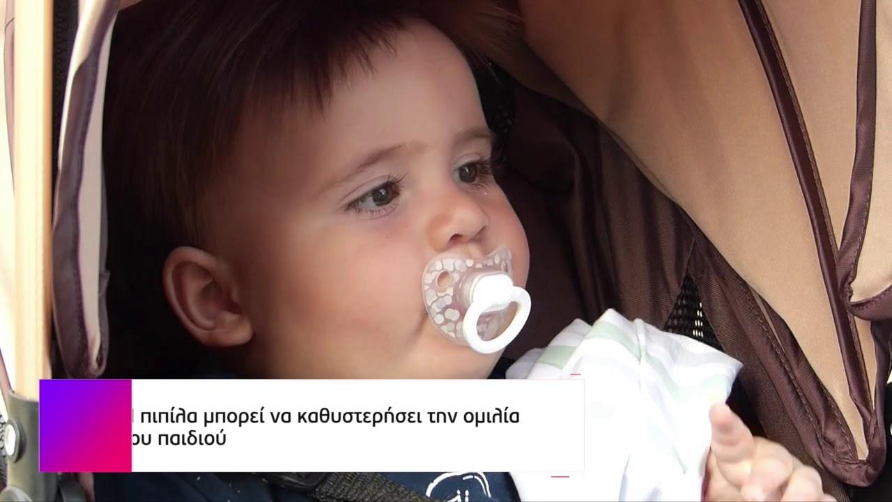 Σπ. Μαζάνης: Έτσι θα κόψει το παιδί σας την πιπίλα | 12/12/2020 | ΕΡΤ