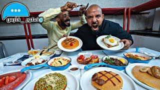 تحدي ١٠،٠٠٠ سعرة في فطور فارس   🥞 F6or Faris Challenge 10,000 Calories