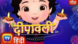 दीपावली गाना (Deepavali Songs Collection) - Diwali Hindi Rhymes For Children - ChuChu TV