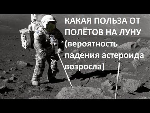 КАКАЯ ПОЛЬЗА ОТ ПОЛЁТОВ НА ЛУНУ (вероятность падения астероида возросла)