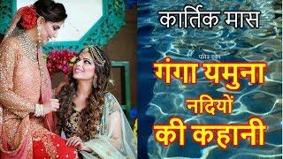 Ganga Yamuna Story in Hindi | गंगा यमुना नदी मैय्या की कहानी हिंदी में