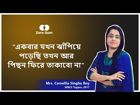 Featuring Ms. Camellia Singha Roy, WBCS Topper, 2017