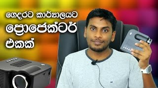 LED Multimedia Projector Home Theater Cinema Review in Sinhala
