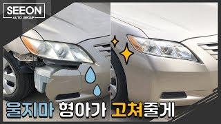 범퍼 데미지 수리 / Bumper damage repair