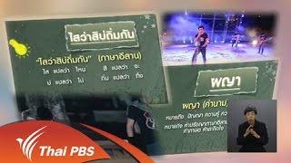"""เปิดบ้าน Thai PBS - ความคิดเห็นของผู้ชมต่อรายการไทยบันเทิง ช่วง """"เพียงคำเดียว"""""""