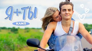САША АЙС & SKD - Я + ТЫ (ПРЕМЬЕРА КЛИПА, LOVE STORY)