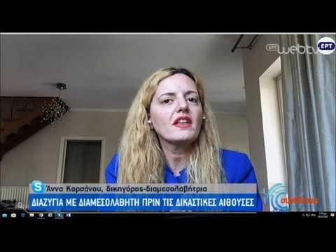 Η καραντίνα αύξησε τις αιτήσεις διαζυγίων   28/04/2020   ΕΡΤ