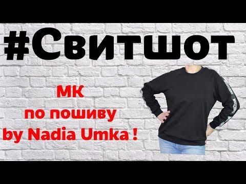 Как Сшить Свитшот с Рукавом Реглан! Без Выкройки! by Nadia Umka!