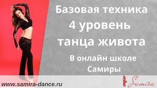 """www.samira-dance.ru -  """"Египетский стиль. 4 уровень"""" (Samira"""