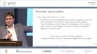 Алексей Шипилёв — Катехизис java.lang.String