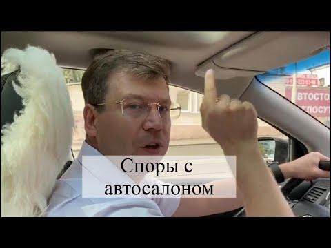 Как решить спор с автосалон: совет адвоката