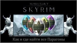 TES 5: Skyrim - Где найти Парагоны в Забытой долине