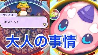 『妖怪ウォッチぷにぷに』ゲームオーバーにならないステージでキュン太郎のでかぷに作成!  Yo-kai Watch