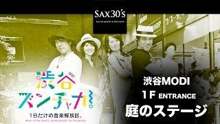 【 渋谷 ズンチャカ 】SAX30'S - 2nd - 渋谷 が 1日だけ の 音楽 解放区 になった! 渋谷 マルイ MODI 1F「庭のステージ」に 登場!