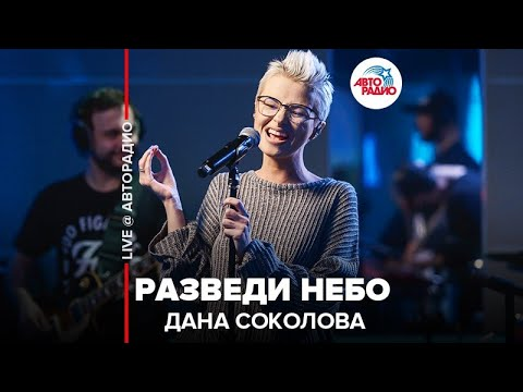 🅰️ Дана Соколова - Разведи Небо (LIVE @ Авторадио)