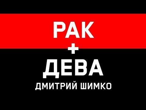 ДЕВА+РАК - Совместимость - Астротиполог Дмитрий Шимко
