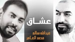 عبدالله سالم و محمد العامر - عشاق (النسخة الأصلية) | 2012 تحميل MP3