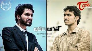 IDAM JAGATH | Award Winning Telugu Short Film 2017 | Made by Nikhil Guntupalli | #TeluguShortFilms