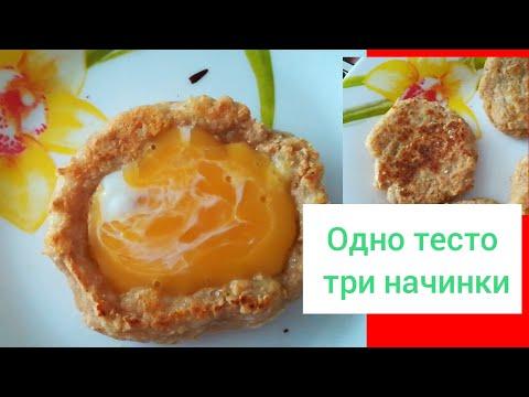 Быстрый завтрак три варианта  Одно тесто три начинки Хачапури Сырники Пирожные Без сахара без масла