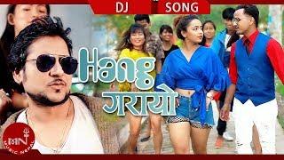 New Nepali DJ Song 2075/2018   Hang Garayo (Jasuli 2) - Suresh Chokhal & Keshav Giri Ft. Karishma