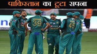 एक बार फिर चकनाचूर हुआ पाकिस्तान का सपना, आखिर जिम्मेदार कौन?