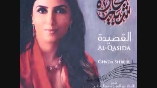 تحميل اغاني Qossat Hobb قصة حب - Ghada Shbeir غادة شبير MP3