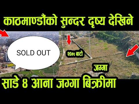 काठमाडौ काे सुन्दर दृश्य देखिने हाइट काे जग्गा बिक्रिमा - 20ft बाटोमा - साढे 4 आना सस्तोमा - land