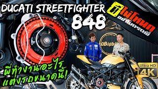 รีวิว Ducati Streetfighter 848 วางเครื่อง 1098 คลัชแห้ง แต่งสุดทุกจุด ประเมินมูลค่าไม่ได้