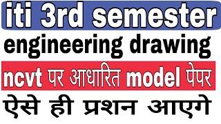 iti electrician 3rd semester engineering drawing 2019 - Kênh