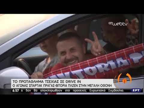 Σε Drive-In είδαν στην Τσεχία το Σπαρτάκ Πράγας-Βικτόρια Πλζεν! | 28/05/2020 | ΕΡΤ