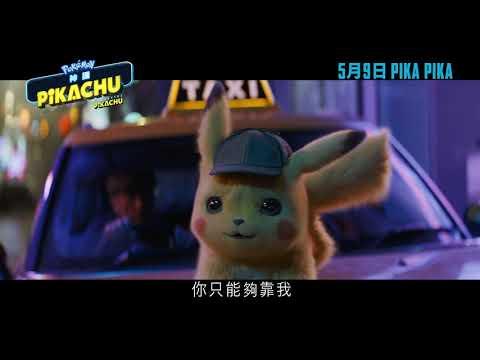 POKÉMON 神探Pikachu電影海報