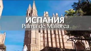 Испания. Выпуск #3 Водные развличения на Пальма-де-майорка
