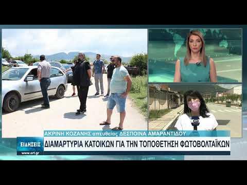 Συνεχίζονται οι διαμαρτυρίες στην Ακρινή Κοζάνης για το φωτοβολταϊκό πάρκο | 20/06/2021 | ΕΡΤ