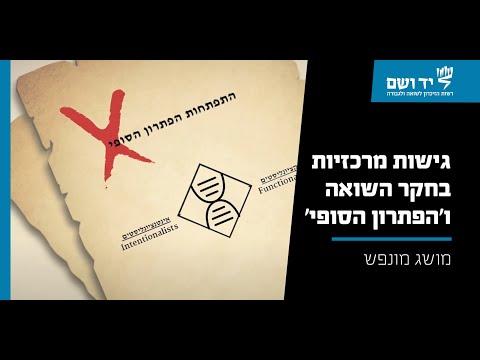 גישות בחקר השואה (אנימציה)