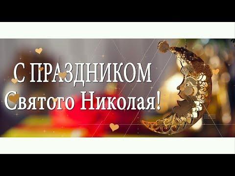🎅🏼Поздравляю с Праздником Святого Николая Чудотворца!!🎅🏼Анимационная открытка 4К