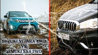 Тест-драйв на автопилоте: Suzuki Vitara 4WD vs. Suzuki SX4 2WD