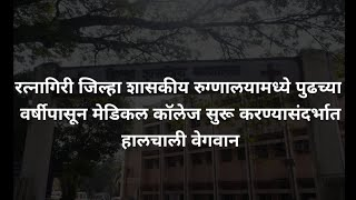 Ratnagiri News ¦ Ratnagiri medical college पुढच्या वर्षीपासून मेडिकल कॉलेज होणार सुरू,हालचालींना वेग