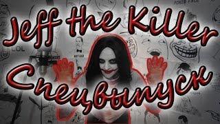 Jeff the Killer (Джефф Убийца). Спецвыпуск с Агнией Огонёк