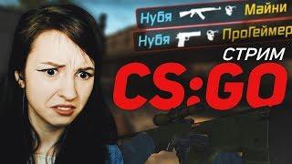 CS:GO - ДЕВУШКА УЧИТСЯ ИГРАТЬ В КОНТР СТРАЙК (СТРИМ)