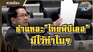 """จัดหนัก """"จิรายุ"""" ชำแหละสื่อไทยพีบีเอส มีไว้ทำไม? : Matichon TV"""