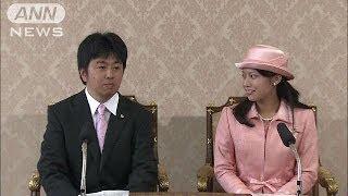 高円宮家 典子さま婚約内定 お二人で会見(2)(14/05/27)