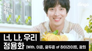 웨딩보이즈의 반가운 화답💐 정용화 (JUNG YONG HWA) – 너, 나, 우리 (Feat. 이준, 윤두준 Of 하이라이트, 광희) [세로라이브]ㅣ딩고뮤직ㅣDingo Music
