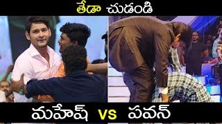 Difference Between Mahesh Babu and  Pawan Kalyan Behavior With Fans | Mahesh vs Pawan Kalyan | FL